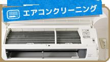 家庭向けエアコンクリーニングサービス内容